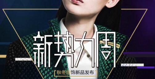 2017年淘宝网【S级活动-秋新势力周】,开始报名
