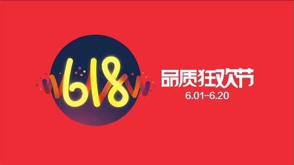 618京东狂欢节